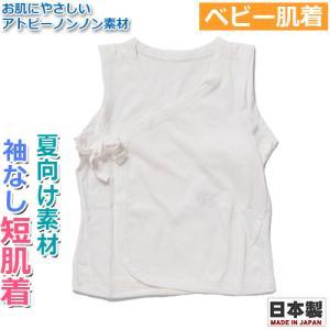 肌着 レビューを書いてメール便送料無料 ノースリーブ短肌着 アトピーノンノン 日本製 シンクビー |baby-st