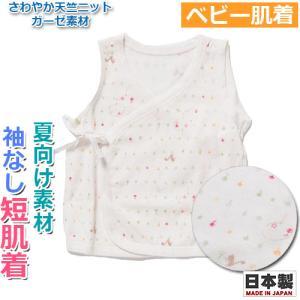 肌着 レビューを書いてメール便送料無料 ノースリーブ短肌着 リンゴリス柄 日本製 シンクビー|baby-st