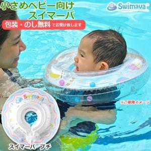 スイマーバ うきわ型スポーツ知育用具 Swimava スイマーバ プチ うきわ首リング プレスイミング|baby-st