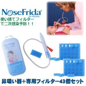 乳児用鼻吸い器 レビューを書いてメール便送料無料 ノーズフリダ 鼻吸い器 使い捨てフィルター43個付き 替えフィルター付き|baby-st