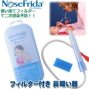 乳児用鼻吸い器 Nose Frida ノーズフリダ 鼻吸い器 本体 替えフィルター付き 二次感染予防...