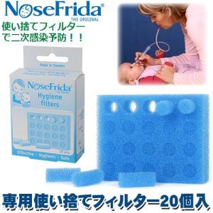 乳児用鼻吸い器 メール便190円 ノーズフリダ 専用使い捨てフィルター20個入り 替えフィルター|baby-st