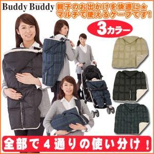 BuddyBuddy バディバディ ダウン 4WAYケープ Z6049 ダウン生地 おでかけケープ ...