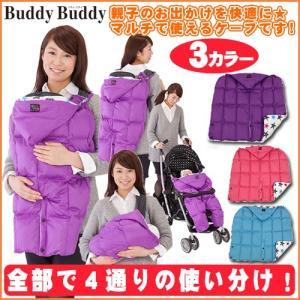 BuddyBuddy バディバディ ダウン 4WAYケープ Z7040 ダウン生地 おでかけケープ ...