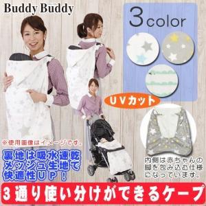 レビューを書いてメール便送料無料 BuddyBuddy バディバディ UV 3WAYフィットケープ
