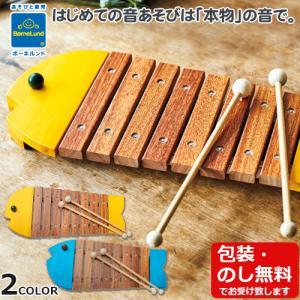 木製おもちゃ BorneLund ボーネルンド おさかなシロフォン 黄 青|baby-st