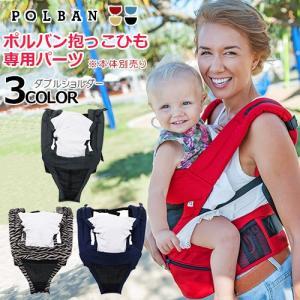 抱っこ紐 レビューを書いて送料無料 POLBAN ポルバン 抱っこひも専用パーツ ダブルショルダー|baby-st