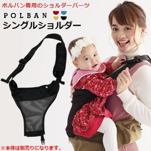抱っこ紐 レビューを書いてメール便送料無料 POLBAN ポルバン 抱っこひも専用パーツ シングルショルダー|baby-st