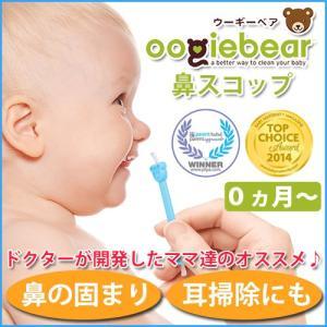 鼻とり器 レビューを書いてメール便送料無料 oogiebear  ウーギーベア 鼻スコップ|baby-st