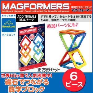 ボーネルンド マグ・フォーマー 正方形セット 6ピース |baby-st