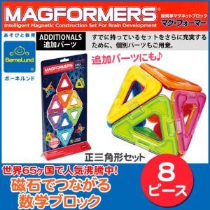 ボーネルンド マグ・フォーマー 正三角形セット 8ピース |baby-st
