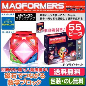 ボーネルンド マグ・フォーマー LEDライトセット 55ピース 作品例付き |baby-st