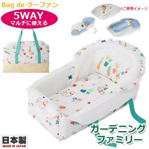 クーファン フジキ Bag de クーファン ガーデニングファミリー 4重ガーゼケット付き|baby-st