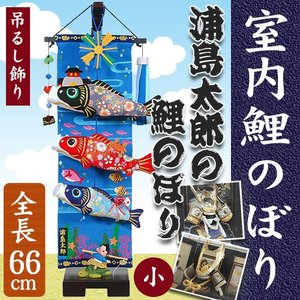 鯉のぼり 室内 浦島太郎の鯉のぼり 小 全長66cm 飾り台...