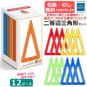 ボーネルンド マグ・フォーマー 二等辺三角形 12ピース|baby-st