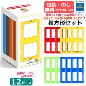 ボーネルンド マグ・フォーマー 長方形 12ピース|baby-st