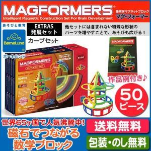 ボーネルンド マグ・フォーマー カーブセット 50ピース 作品例付き|baby-st