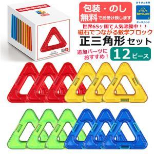 ボーネルンド マグ・フォーマー 正三角形セット 12ピース|baby-st