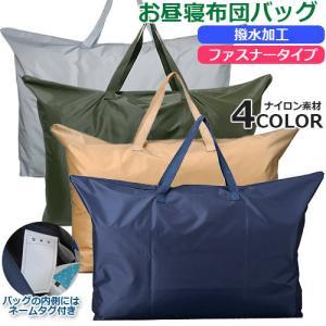 布団バッグ お昼寝布団バッグ ネームタグ付き ナイロン素材