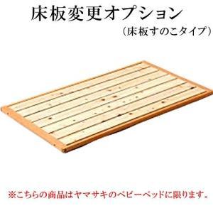 ベビーベッドオプション ヤマサキ 床板変更オプション 床板すのこタイプ|baby-st
