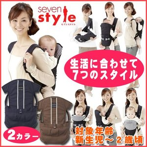 抱っこひも mon bebe モンベベ seven style セブンスタイル ネイビー ブラウン L2030 子守帯|baby-st