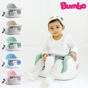 【正規品】 Bumbo バンボ マルチシート 赤ちゃん 椅子 離乳食 お座り バンボ ベビーソファ ...