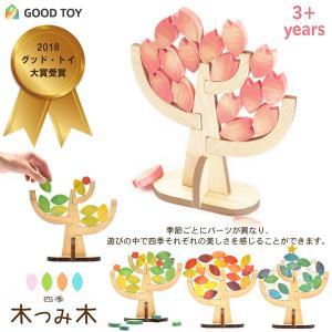 木つみ木 四季 積み木 木 新生児 知育玩具 おもちゃ キッズ 子供 日本製 誕生日 出産祝い ギフト プレゼント