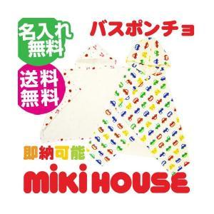 出産祝い 出産祝 ミキハウス mikihouse ガーゼパイル タオルスリーパー 日本製の商品画像|ナビ