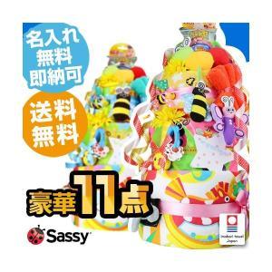 サッシー おむつケーキ オムツケーキ 出産祝い...の関連商品6