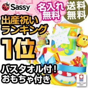 サッシー おむつケーキ 出産祝い Sassy 今...の商品画像