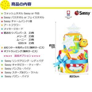 サッシー おむつケーキ 出産祝い Sassy ...の詳細画像2