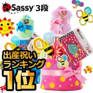 おむつケーキ オムツケーキ サッシー 出産祝い Sassy ...
