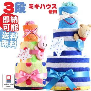 ミキハウス ラトル タオル 使用 おむつケーキ...の関連商品7