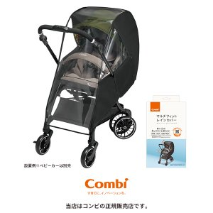 combiコンビベビーカー用【雨・風よけ、防寒対策にも!】マ...