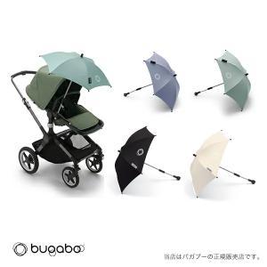【bugabooバガブー正規販売店】bugaboo parasol バガブーパラソル baby21proshop