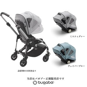 【bugabooバガブー正規販売店】bugaboo bee3 ・bee5 breezy sun canopy ビー3・ビー5 ブリージーサンキャノピー|baby21proshop