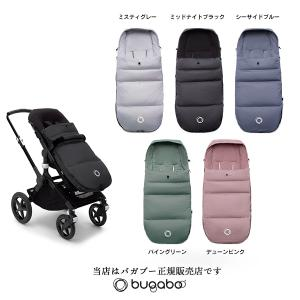 ☆★☆【bugabooバガブー正規販売店】ハイパフォーマンスフットマフ※色選択(bugaboo HIGH PERFORMANCE FOOTMUFF)|baby21proshop
