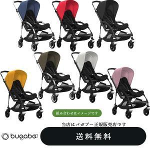 【bugabooバガブー正規販売店】bee5ビー5 シルバーフレーム+シート(プレミアム)+サンキャノピー(コア)|baby21proshop
