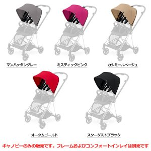 ☆☆☆【cybexサイベックス正規販売店】Miosミオス キャノピー&ヘッドクッション|baby21proshop
