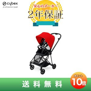 【cybexサイベックス正規販売店】Mios ミオス ブラックフレーム(オータムゴールド)【ベビーシートアダプター/レインカバー付き】|baby21proshop