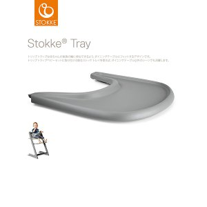 【STOKKEストッケ正規販売店】Stokke Tripp Trapp ストッケトリップトラップトレイ(ストームグレー)|baby21proshop