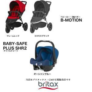 【Britaxブリタックス・GMP正規販売店】B-モーション B-MOTION3&ベビーセーフプラスSHR2 BABY-SAFE PLUS SHR2 特別セット商品|baby21proshop