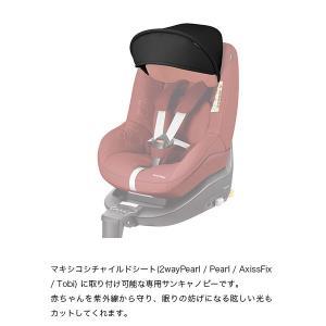 【Maxi-cosi マキシコシ・GMP正規販売店】MAXI-COSIサンキャノピー(ブラック)対応商品:2ウェイパール/パール/アクシスフィックス/トビ/タイタン|baby21proshop