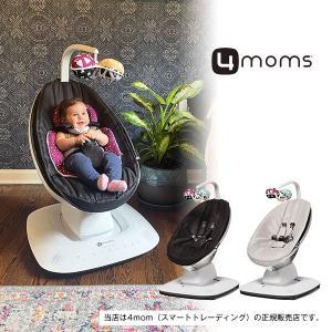 【4moms(4マムズ)正規販売店】mamaRoo4(ママルー4)クラシックグレー ベビーバウンサー(電動バウンサー)4MR4003|baby21proshop