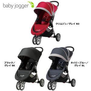 【BabyJogger ベビージョガー正規販売店】baby jogger city mini シティミニ 5歳まで使える3輪ベビーカー baby21proshop