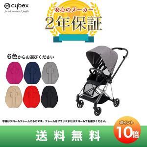 【cybexサイベックス正規販売店】 Mios ミオス/キャノピー&ヘッドクッションセット (マンハッタングレープラス) フレーム/ コンフォートインレイ(色選択)|baby21proshop