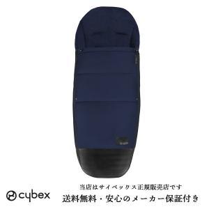 【cybexサイベックス正規販売店】cybex MIOS サイベックス ミオスフットマフ (ミッドナイトブルー)|baby21proshop