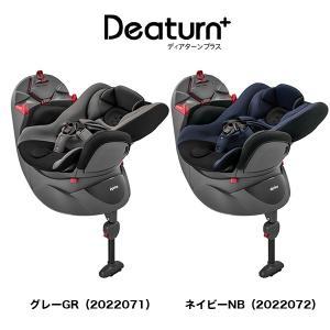 今なら保護シート付【Apricaアップリカ正規販売店】ディアターンプラスAB(Deaturn+ plus AB) ベッド型チャイルドシート・回転式チャイルシート|baby21proshop