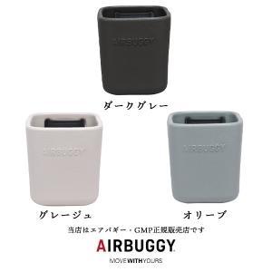 【エアバギー・GMP正規販売店】 エアバギーAirBuggy イーバギーホルダー(E*BUGGY HOLDER)(色選択)|baby21proshop