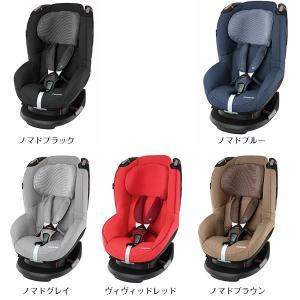 【Maxi-cosi マキシコシ・GMP正規販売店】Maxi-Cosi Tobi トビ(色選択)|baby21proshop